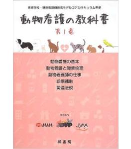動物看護の教科書 第1巻