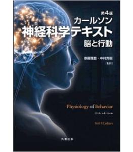 第4版 カールソン神経科学テキスト 脳と行動
