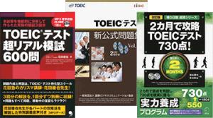 TOEIC/TOEFL問題集