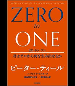 ZERO to ONE 君はゼロから何を生み出せるか