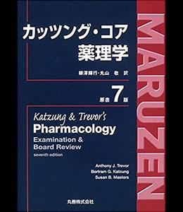 カッツング・コア薬理学