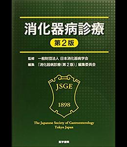 消化器病診療 第2版