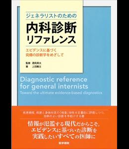 ジェネラリストのための内科診断リファレンス: エビデンスに基づく究極の診断学をめざして