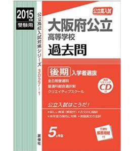 大阪府公立高等学校 後期入学者選抜 2015年度受験用 赤本 30271 (公立高校入試対策シリーズ)