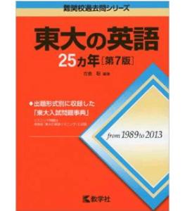 東大の英語25カ年[第7版] (難関校過去問シリーズ)