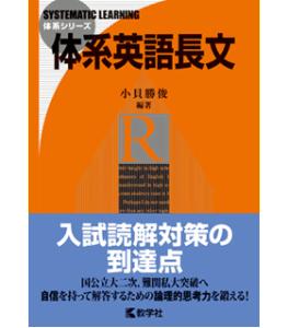 体系英語長文 (体系シリーズ)