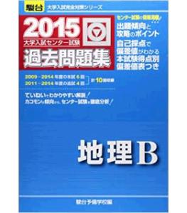 大学入試センター試験過去問題集地理B 2015 (大学入試完全対策シリーズ)