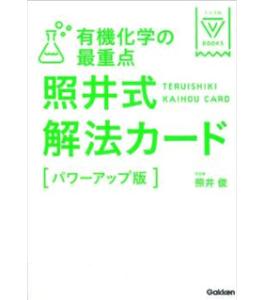 有機化学の最重点 照井式解法カード【パワーアップ版】 (大学受験Vブックス)