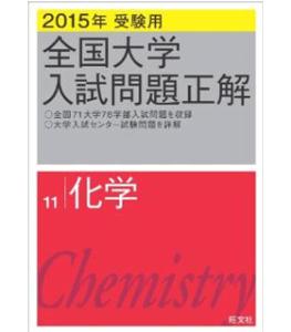 2015年受験用 全国大学入試問題正解 化学