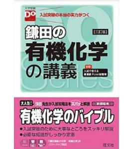 大学受験Doシリーズ 鎌田の有機化学の講義 三訂版