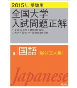 2015年受験用 全国大学入試問題正解 国語(国公立大編)