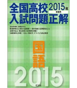 2015年受験用 全国高校入試問題正解 国語