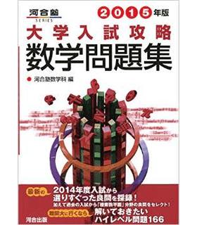 大学入試攻略数学問題集 2015年版 (河合塾シリーズ)