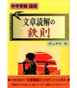 中学受験国語 文章読解の鉄則
