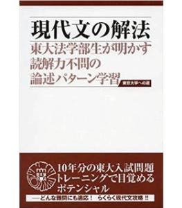 現代文の解法(東京大学への道)