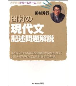 田村の現代文記述問題解説