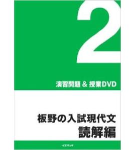板野の入試現代文・読解編