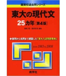 東大の現代文25カ年