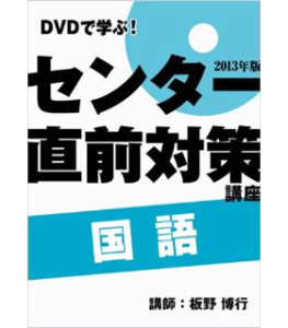 DVDで学ぶ! 2013年センター試験・直前対策講座 国語 (イエジュク大学入試シリーズ)