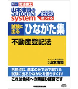 司法書士 山本浩司のautoma system 試験に出るひながた集 不動産登記法