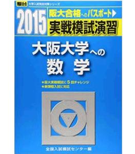 駿台大学入試完全対策シリーズ 大阪大学への数学 2015