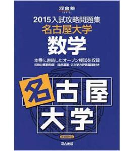 入試攻略問題集名古屋大学数学 2015 (河合塾シリーズ)