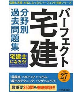 平成27年版 パーフェクト宅建 分野別過去問題集 (パーフェクト宅建シリーズ)