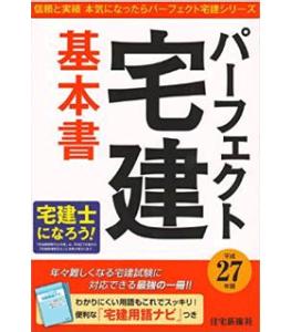 平成27年版パーフェクト宅建(パーフェクト宅建シリーズ)