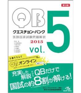 クエスチョン・バンク 医師国家試験問題解説 2015 vol.5