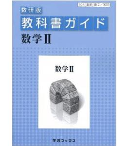 教科書ガイド数研版 数学 II