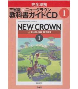 三省堂ニュークラウン教科書ガイドCD 1年 (CD)