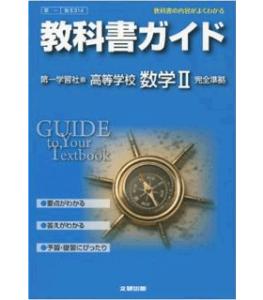 教科書ガイド 高校数学 第一学習社版 数学II