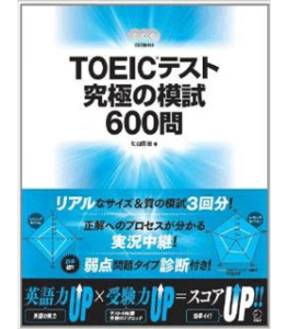 TOEIC(R)テスト究極の模試600問(CD・別冊解答・解説・DL特典付) (TOEICテスト究極シリーズ)