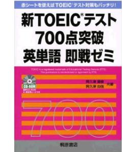 新TOEICテスト700点突破英単語即戦ゼミ