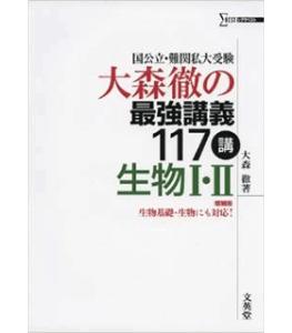 大森徹の最強講義 生物I・II 新課程増補版 (シグマベスト)