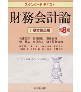 スタンダードテキスト財務会計論I 基本論点編(第8版)