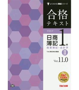 合格テキスト 日商簿記1級 商業簿記・会計学 (2) Ver.11.0 (よくわかる簿記シリーズ)