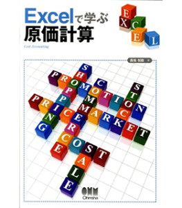 Excelで学ぶ原価計算