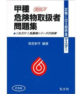 試験に出る超特急マスター 甲種危険物取扱者問題集(国家・資格シリーズ)