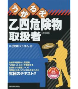 うかるぞ乙四危険物取扱者[改訂版] (うかるぞシリーズ)