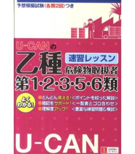 U-CANの乙種第1・2・3・5・6類危険物取扱者速習レッスン【予想模擬試験つき(各類2回分)】(ユーキャンの資格試験シリーズ)