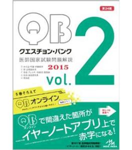 クエスチョン・バンク 医師国家試験問題解説 2015 vol.2