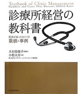 診療所経営の教科書(院長が知っておくべき数値と事例)