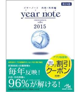 イヤーノート 2015: 内科・外科編