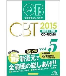 クエスチョン・バンク CBT 2015 vol.5