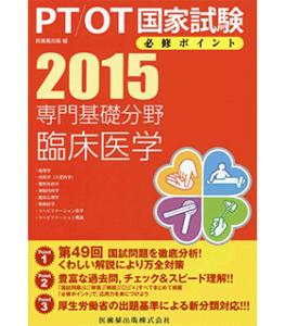 専門基礎分野 臨床医学 2015(PT/OT国家試験必修ポイント)