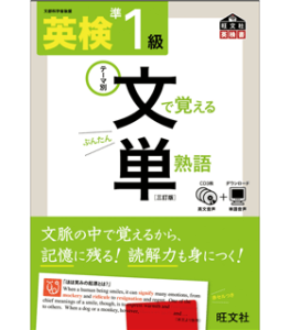 CD付 英検準1級 文で覚える単熟語 三訂版(旺文社英検書)