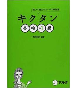 キクタン英検準1級―聞いて覚えるコーパス単熟語(CD・赤シート付) (キクタンシリーズ)