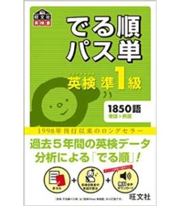 英検準1級 でる順パス単(旺文社英検書)