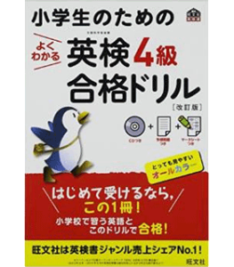 【CD付】小学生のためのよくわかる英検4級合格ドリル 改訂版(旺文社英検書)